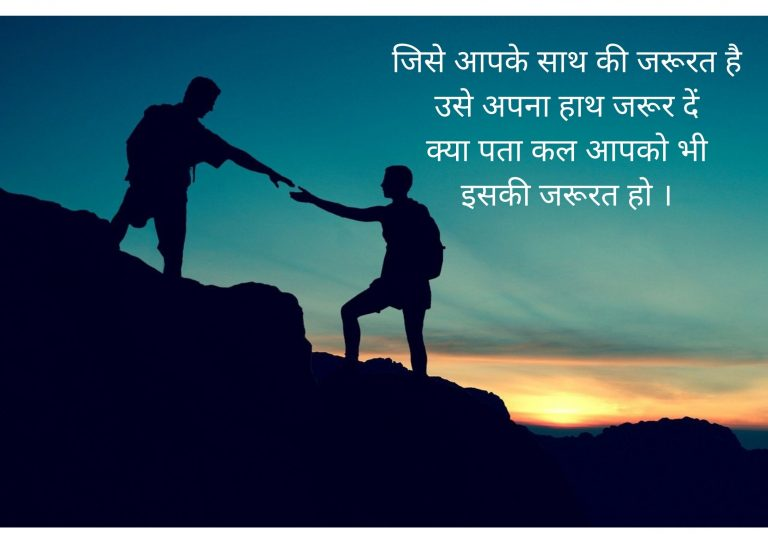 best motivational quotes in hindi